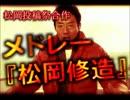 【合作】メドレー「松岡修造」