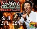 【音ゲー×松岡修造】全員SHU-ZONE 【マッシュアップ】