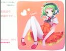 【GUMIちゃんで】Angels song【生放送待機