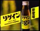 【ニコニコ動画】[薬品CM][飲料CM]三共 リゲインのCM集(1)を解析してみた