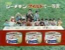 【ニコニコ動画】【懐かCM】昭和58年正月にやっていたCMを解析してみた