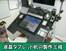 液晶タブレット机の製作工程