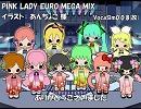【晴れ着ガールズ】PINK LADY EURO MEGA MIX【カバー】
