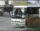 【迷列車 北陸編】番外編その2 富山金沢買い物客争奪戦 thumbnail