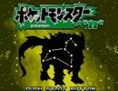 【改造ポケモン】新世界への旅がはじまる-ベガ- 第二十七話【実況】