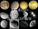 【ニコニコ動画】【続編できますた】太陽系内の奇妙な12の衛星を解析してみた