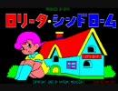 第80位:大人のパソコンゲームの歴史(PC-8801編)