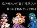 鬼と天狗と河童が現代入り 第十話【前編】