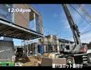 【ニコニコ動画】1分でわかる鉄骨ユニット工法住宅の棟上げを解析してみた