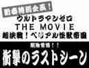 【特撮】『北川怪獣アパート』2011年新春SP【漫画】 ‐ ニコニコ動画(原宿)