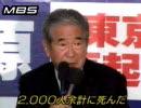 兵庫県井戸知事 石原東京都知事発言に反論