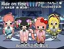 【VY1・いろは】Ride on time【カバー】