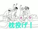 修学旅行 ~夜の海賊男子部屋~