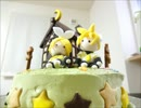 【ニコニコ動画】★リンレンケーキを作ってみた★祝ってみた★お菓子の家を解析してみた