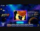 グラⅢSFC音源+αでグラディウスシリーズ+αの曲をアレンジPart5 thumbnail