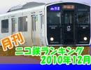 【A列車でいこう】 月刊ニコ鉄動画ランキング2010年12月版