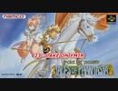 【高音質】テイルズオブファンタジア (SFC版) リマスタリングBGM集 Vol.2 thumbnail