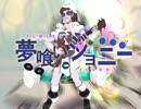 夢喰いジョニー thumbnail