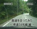 【ニコニコ動画】【車載】 滋賀県道34号多賀永源寺線 【動画】を解析してみた