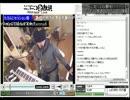 【ニコニコ動画】【ニコ生セッション】歌モノ4人セッションに初挑戦【たろらじ】(1/5)を解析してみた