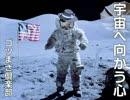 【ニコニコ動画】[東方名曲]宇宙へ向かう心 / ゴツまさ倶楽部を解析してみた