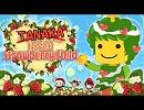 【恋竹林自爆】Tanaka in the strawberry field【マサコイ】