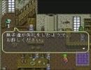 実況しながらロマサガ3初プレイPart15(青いみさえ)