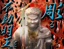 ジェイソンさん不動明王を彫る! thumbnail