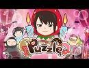 【恋竹林自爆2】puzzle【e-meguっぽいど】
