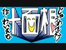 【GUMI】十面相【オリジナル曲PV付き】