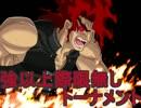 【MUGEN】大乱闘!強以上際限無しトーナメントPart57【強~神クラス】