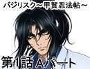 【本編】 バジリスク~甲賀忍法帖~ 第1話Aパート  thumbnail