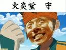 燃え上がリーヨ【マツオカイレブン】