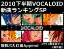 2010下半期VOCALOID新曲ランキングSP 複数ボカロ編Append(VY1/歌手音ピコ/海外組)