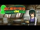 【卓M@s】続・小鳥さんのGM奮闘記 Session25-6【ソードワールド2.0】