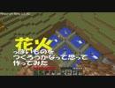 【minecraft】 戦場花火