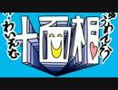 【ニコカラ】十面相【off vocal】 thumbnail
