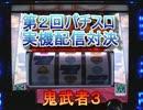 第2回実機配信対決 鬼武者3 Part.1 thumbnail