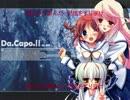 【ダ・カーポII】陽はまた昇る TwinVocal