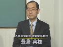 【豊島典雄】平成23年の内政・外交と安全保障への影響[桜H23/1/14]