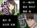 【ブリコン】一輪の花【高音質】 thumbnail