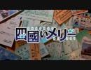 【MAD】四國いメリー 【 夢喰いメリーOP × JR四国 】