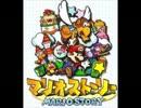 マリオストーリー戦闘曲集