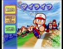【ゆっくり実況】極悪な日本球界をフルボッコpart1【パワプロ12決】