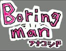 【初音ミク】Boring man【らくがきPV】