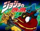 第98位:ジョジョの危険な冒険【マリオRPG×ジョジョ】 thumbnail