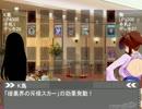 【ニコニコ動画】【ユギマス】アイドルマスター5D's第19話「激突!765VS961」を解析してみた