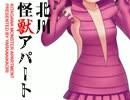 【特撮】『北川怪獣アパート』第25話【漫画】 ‐ ニコニコ動画(原宿)