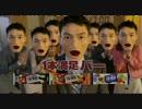 マダ・5時ジャ・ナイツ thumbnail