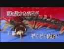 虫皇帝 POISON『毒蟲vs毒蟲』 最強決定戦トーナメント_第2回【無料10分プレビュー+予告編】  thumbnail